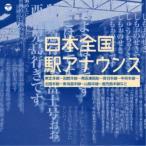 (V.A.)/日本全国駅アナウンス 【CD】