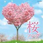 ハピネットオンラインPayPayモールで買える「(クラシック/桜ソング 〜instrumental〜 【CD】」の画像です。価格は1,573円になります。