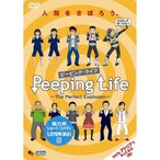 Peeping Life -The Perfect Explosion- 【DVD】