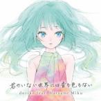 doriko feat.初音ミク/君のいない世界には音も色もない《通常盤》 【CD】