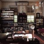清水靖晃/NHK土曜ドラマ 夏目漱石の妻 オリジナル・サウンドトラック 【CD】