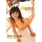 森田涼花 涼花の夏物語 【DVD】