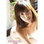 八代みなせ PAVILION 【DVD】