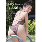 伊藤えみ LOVE&GAME 【DVD】