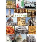 イタリア紀行 Viva Italia  DVD
