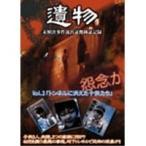 シリーズ「遺物」  未解決事件流出証拠検証記録 VOL.3「トンネルに消えた子供たち」 【DVD】