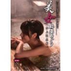 美女秘湯めぐり 水上温泉編 【DVD】