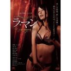 ラ・マン VIP専用の女 【DVD】