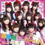 種別:CD+DVD 発売日:2012/06/13 収録:Disc.1/01.禁断無敵のだーりん(4:...