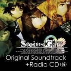 (ゲーム・ミュージック)/STEINS;GATE OriginalSoundtrack+ラジオCD 【CD】
