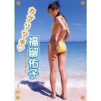 福留佑子 【DVD】