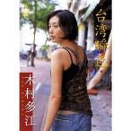 木村多江 【DVD】