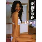 安藤沙耶香 【DVD】