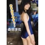 森田涼花 おきばりやすぅ〜 【DVD】