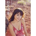杉本有美 【DVD】