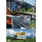 鉄道の見える部屋 2.〜トレインビュー東横イン札幌駅北口〜 【DVD】