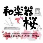 AUN J CLASSIC ORCHESTRA/和楽器で桜 【CD】