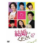 結婚してください!? DVD-BOX1 【DVD】