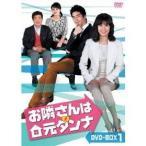お隣さんは元ダンナ DVD-BOX1 【DVD】