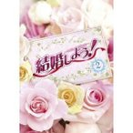 結婚しよう!〜Let's Marry〜 DVD-BOX2 【DVD】