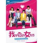 我が家の女たち〜甘くて苦い恋のサプリ〜 DVD-BOX 1 【DVD】