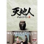 天地人〜チョンジイン〜 DVD-BOX 1 【DVD】