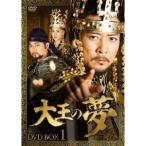 大王の夢 DVD-BOX1 【DVD】