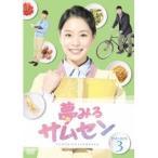 夢みるサムセンDVD-BOX3 【DVD】