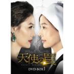 天使の罠 DVD-BOX1 【DVD】