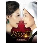 天使の罠 DVD-BOX2 【DVD】