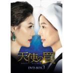 天使の罠 DVD-BOX3 【DVD】