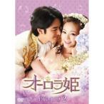オーロラ姫 DVD-BOX2 【DVD】
