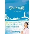 ウンヒの涙 DVD-BOX1 【DVD】