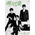 隣人の妻 DVD-BOX2 【DVD】