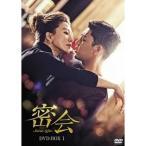 密会 DVD-BOX1 【DVD】