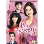 私はチャン・ボリ! DVD-BOX1 【DVD】