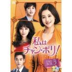 私はチャン・ボリ! DVD-BOX3 【DVD】