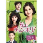 私はチャン・ボリ! DVD-BOX4 【DVD】