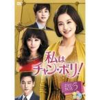 私はチャン・ボリ! DVD-BOX5 【DVD】