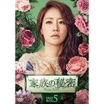 家族の秘密 DVD-BOX5 【DVD】