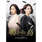 鳴かない鳥 DVD-BOX1 【DVD】