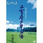 二宮金次郎物語 愛と情熱のかぎり 【DVD】
