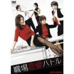 職場恋愛バトル DVD-BOX 【DVD】