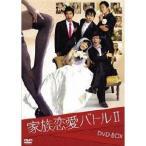 家族恋愛バトル II DVD-BOX 【DVD】