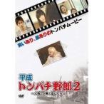 平成トンパチ野郎2 【DVD】