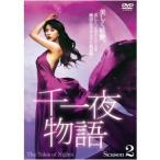 千一夜物語セカンドシーズン DVD BOX 【DVD】