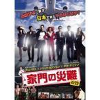 家門の災難 【DVD】