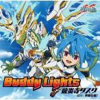 龍炎寺タスク(CV:斉藤壮馬)/Buddy Lights 【CD】
