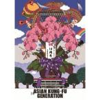 ASIAN KUNG-FU GENERATION/映像作品集10巻 デビュー10周年記念ライブ 2013.9.15 オールスター感謝祭 【DVD】