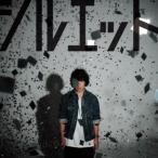 KANA-BOON/シルエット 【CD】